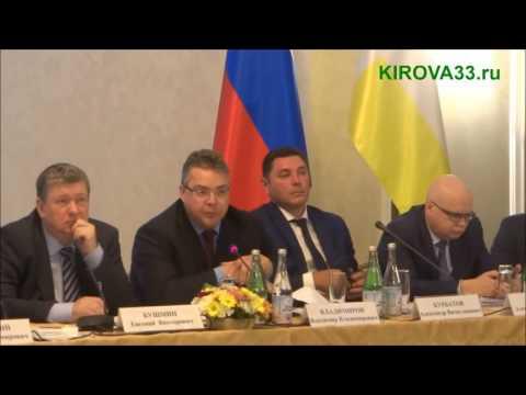 Губернатор Владимир Владимиров на выездном заседании комитетов Совета Федерации 27 10 2016
