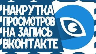 Как накрутить просмотры ВК | Накрутка просмотров Вконтакте | Накрутка ВК