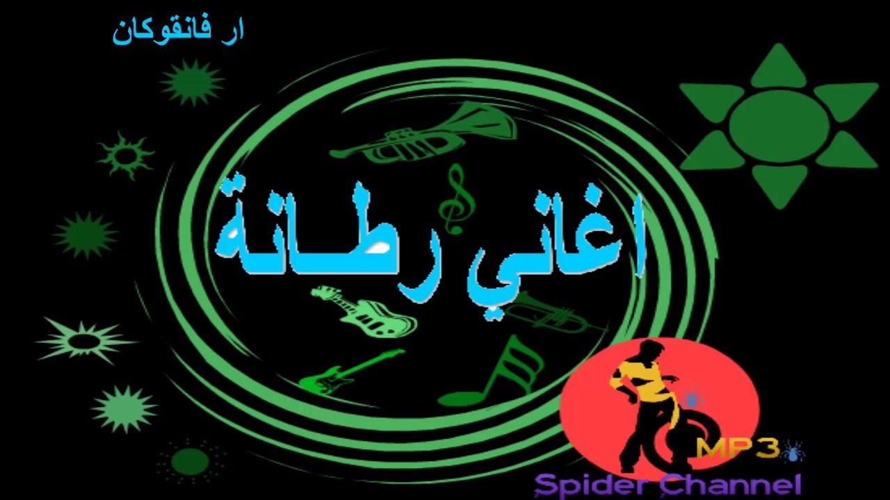 اغاني رطانة   عماد اباظة              ار فانقوكان