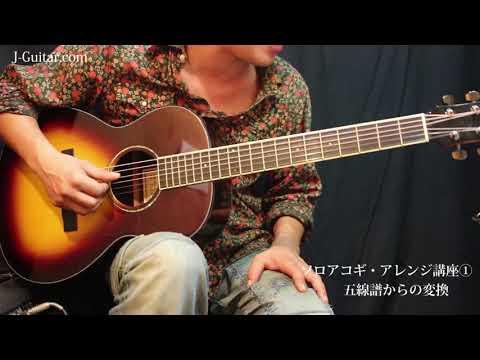 ソロアコギ・アレンジ講座-1.五線譜からギターに変換する (聖者の行進) by J-Guitar.com