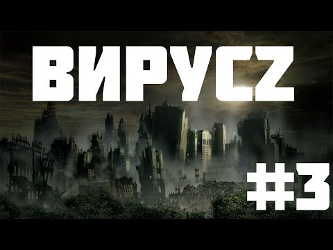 "видео: Minecraft сериал: ""ВирусZ"" 3 серия (Зомби Апокалипсис)"