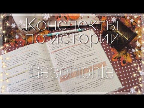 Как я пишу конспекты  • История 10 класс  • Meine Konspekte In Geschichte