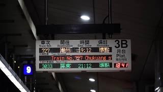 2018.12.19 新左營3B月台列車資訊顯示器(莒光727次)