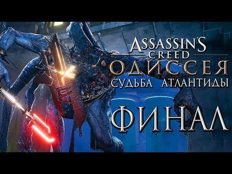 Прохождение Assassin's Creed Odyssey DLC [Одиссея] — Часть 10: Битва с Гекатонхейром.Финал