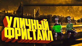 ФУТБОЛЬНЫЙ ФРИСТАЙЛ / EPIC FREESTYLE FOOTBALL