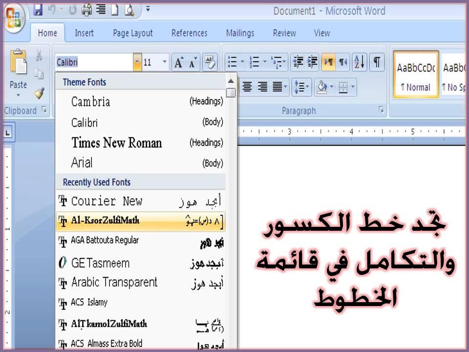 تحميل برنامج رموز الرياضيات بالعربي مجانا