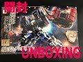HG1:144 GUNDAM DANTANLION Gunpla Unboxing ガンダム ダンタリオン 開封