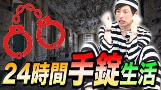【超過酷】iPhone&ごはん禁止⁉ 人は24時間手錠を付けて生活できるのか?【前編/24時間伝説】