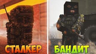 ВОЙНА СТАЛКЕРОВ С БАНДИТАМИ - Minecraft StalCraft