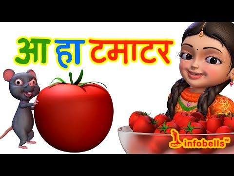 आ हा टमाटर । Hindi Rhymes for Children | Tomato Song | Infobells