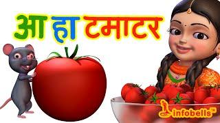 आ हा टमाटर । Hindi Rhymes for Children | Tomato Song | Infobells thumbnail