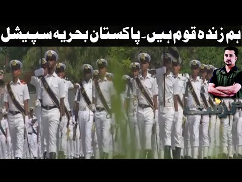PAK Navy Special - Grift with Saddam Tufail - 8 September 2017 - Express News