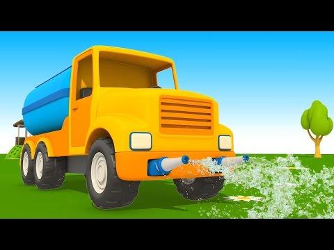 Leo Junior und der Wasserwagen. Cartoon für Kinder.