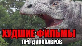 ТОП 5 ХУДШИХ ФИЛЬМОВ ПРО ДИНОЗАВРОВ ч.2