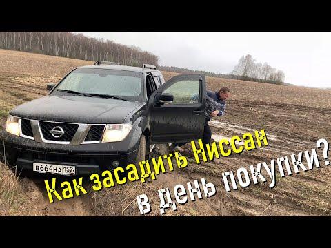 Купил Nissan Pathfinder R51