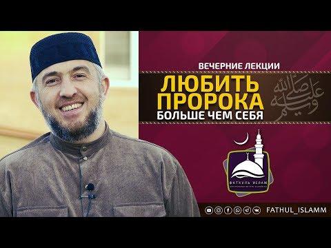 'Любить Пророка ﷺ