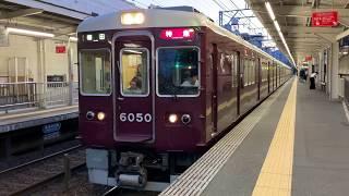 阪急神戸線6050Fついに本線から引退です夜の特急運用 岡本発車