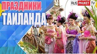 видео Праздники в Тайланде