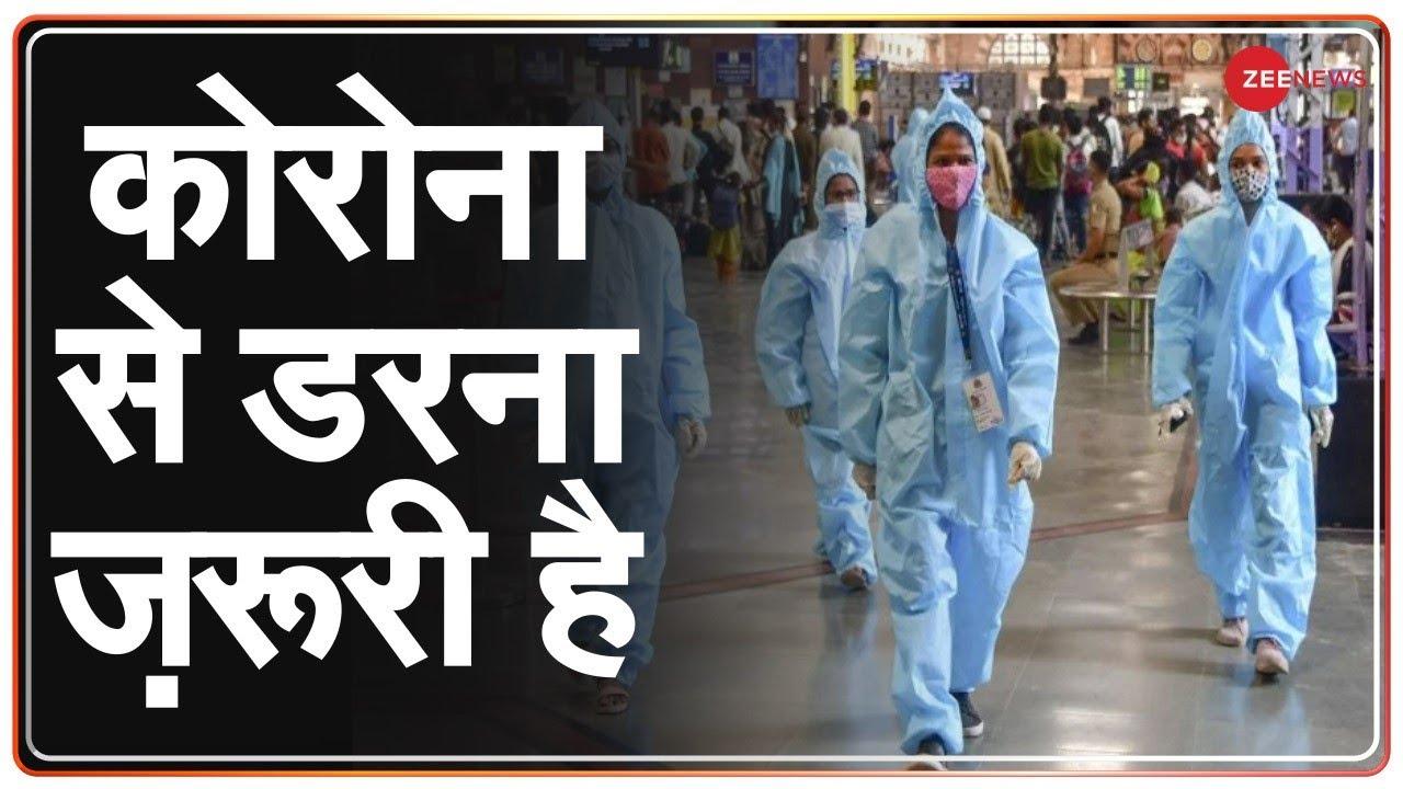 Coronavirus Update LIVE: कोरोना के मामलों में लगातार तेज़ी से बढ़ोतरी | COVID-19 | Latest Hindi News
