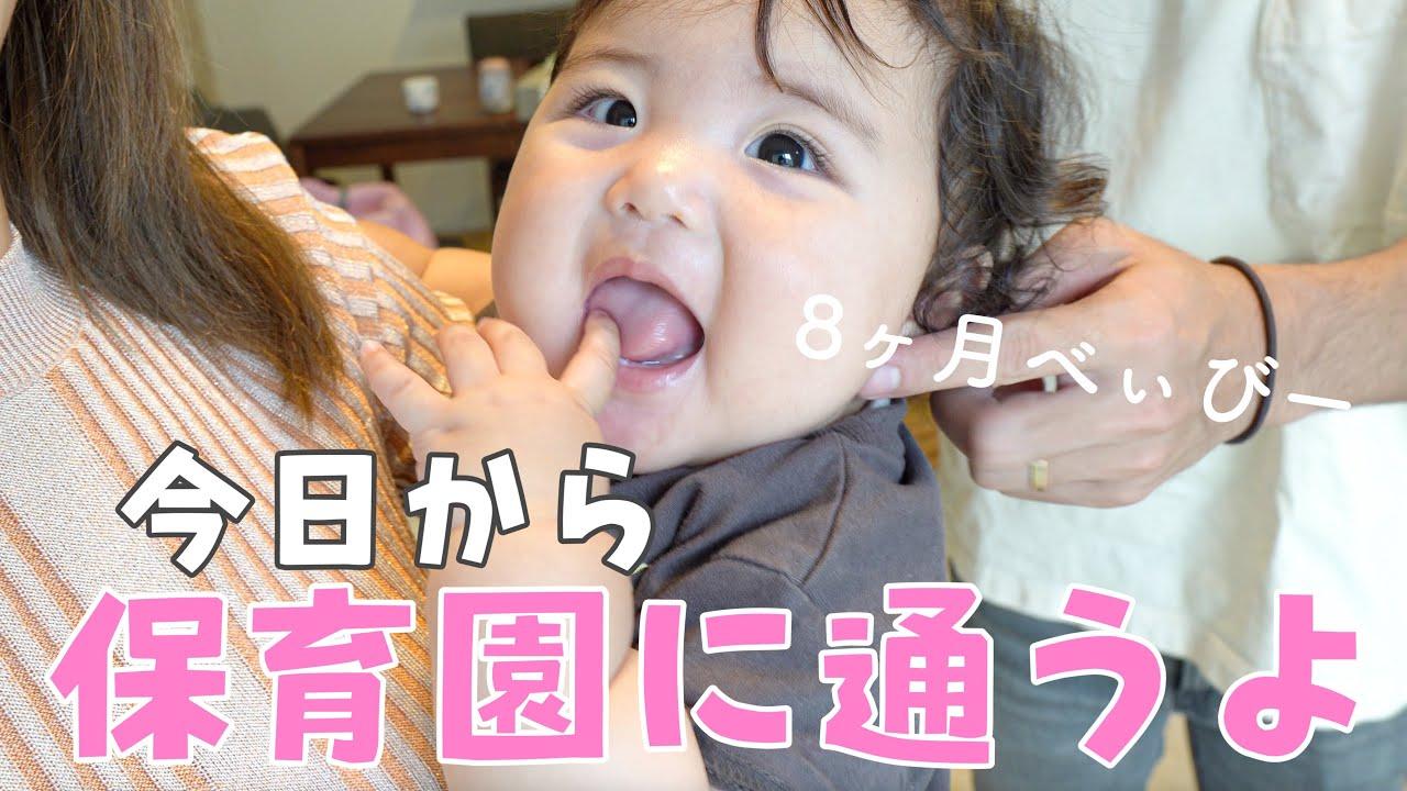 【8ヶ月赤ちゃん】今日は記念すべき保育園初日の朝👶🏻☀️