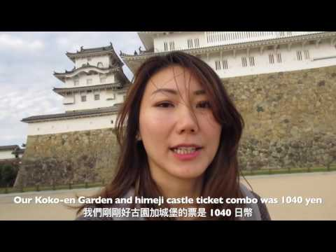 [Vlog] One day trip from Osaka to  Himeji Castle 姬路城