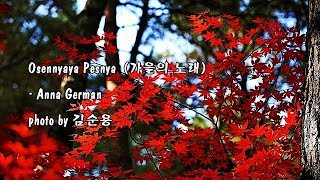 Osennyaya Pesnya (가을의 노래)/Anna German (안나 게르만) & photo by 김순용