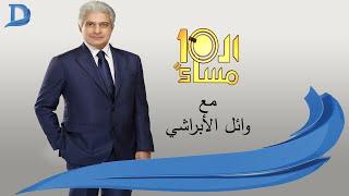 العاشرة مساء مع وائل الإبراشي حلقة 26-3-2016