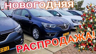 Цены на автомобили в Европе обрушелись!!! Распродажа авто! Цены 2020 под ключ в Украине!