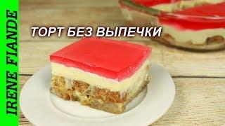 Оригинальный и экономный Торт без выпечки с заварным кремом, желе и сухариками