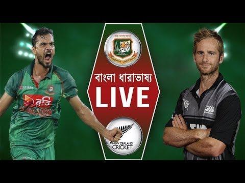 Bangladesh Vs New Zealand LIVE MATCH