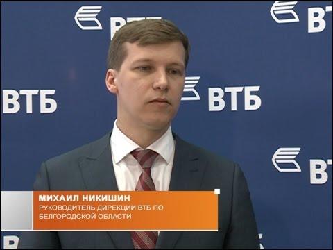 М. Никишин – новый руководитель дирекции ВТБ в Белгороде