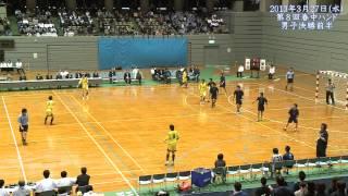 2013/03/27 第8回 春の全国中学生ハンドボール選手権大会4 男子決勝戦前半
