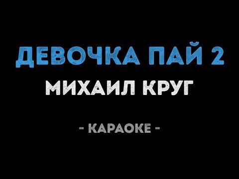 Михаил Круг - Девочка пай 2 (Караоке)
