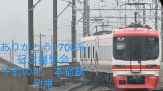 ありがとう1700系記念撮影会臨時団体列車本宿発車 乗降促進メロディー
