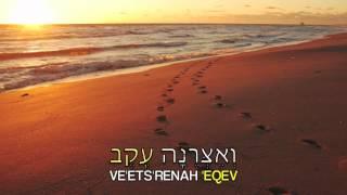 Sarapanpagi Biblika: Mazmur 119:33 'EQEV Mp3