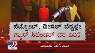 'ದುಬಾರಿ' ದುನಿಯಾ..!: Petrol, Diesel Price Rise For 7th Consecutive Day, LPG Hike Also Effective Now