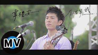 Repeat youtube video 韋禮安 Weibird Wei - 有人在等我 (官方版MV)