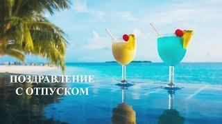 Поздравление с отпуском