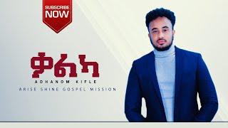 🇪🇷 ቃልካ አሎና አድሓኖም ተኽለማርያም (Qalka Alona) a Song about Word of God. ARISE SHINE GOSPEL MISSION