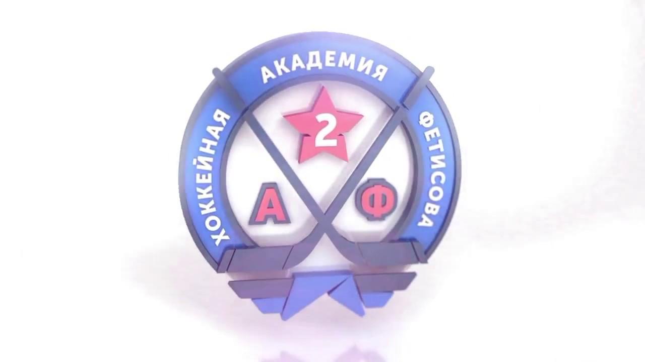 Хоккейная Академия Фетисова - броски