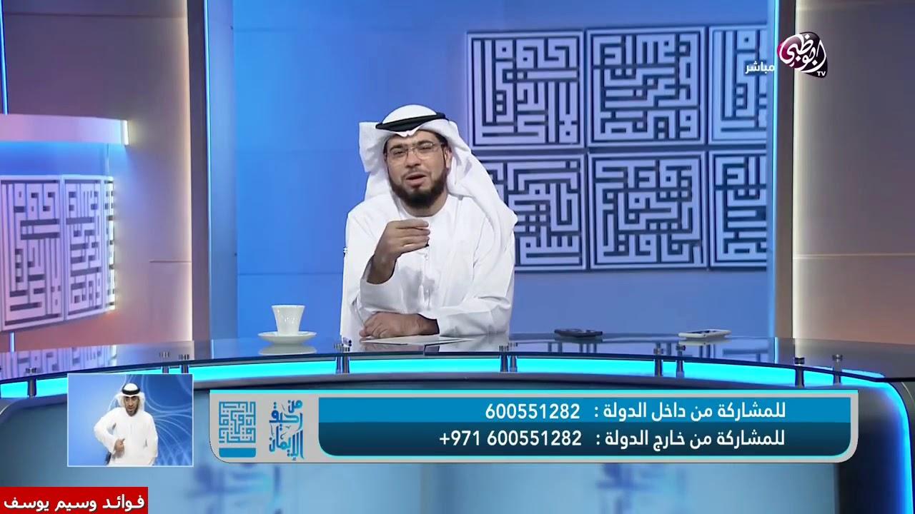 يا شيخ انا غشيت في الامتحانات وعندي وسواس انه شهادتي حرام | الشيخ د. وسيم يوسف
