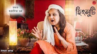 সুকুমার রায়ের 'হিংসুটি' | Sukumar Roy | Bengali fairy tale | Sunday Stories