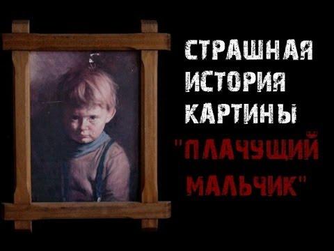 Паранормальные явления - плачущий мальчик