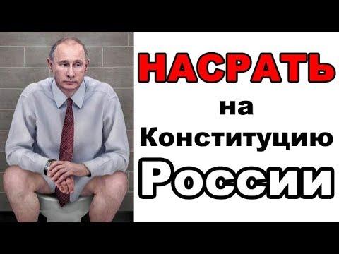 НОВАЯ Конституция РФ против Свидетелей Иеговы | Новости от 31.01.2020