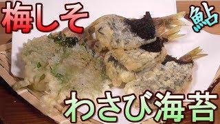 鮎の天ぷら。梅しそ揚げ、わさび海苔揚げ。なんでこんなに旨いんだ! 簡単鮎料理。 男の料理。レシピ。
