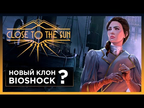 ОБЗОР ИГРЫ CLOSE TO THE SUN - ЛУЧШИЙ ХОРРОР ИЛИ КОПИЯ BIOSHOCK