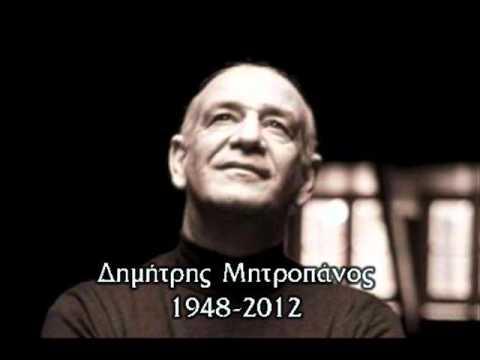 Δημήτρης Μητροπάνος 1948 - 2012