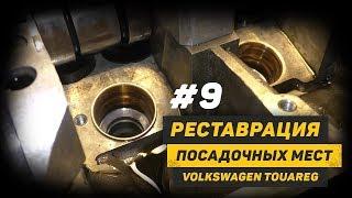[Дизеліст] #9 Реставрація посадочних місць Volkswagen Touareg
