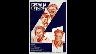 Сердца четырёх - 1941 фильм оригинальная версия