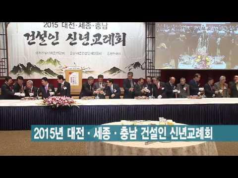 2015년 대전세종충남 건설인 신년교례회